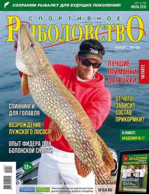 Спортивное рыболовство №7 июль 2015