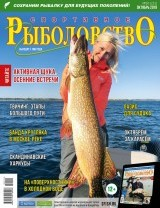 Спортивное рыболовство №10 октябрь 2019