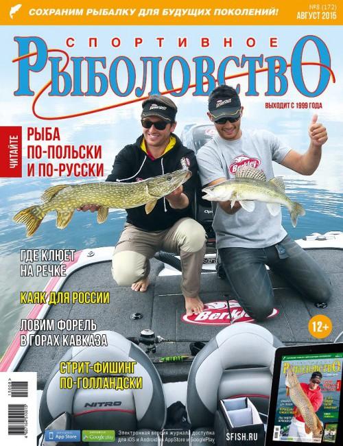 Спортивное рыболовство №8 август 2015