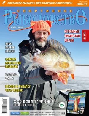 Спортивное рыболовство №11 ноябрь 2019