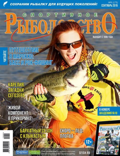 Спортивное рыболовство №9 сентябрь 2015