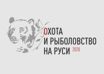 С 20 по 23 февраля 2020. 47-я международная выставка «Охота и рыболовство на Руси» в Москве
