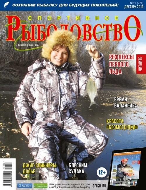 Спортивное рыболовство №12 декабрь 2019