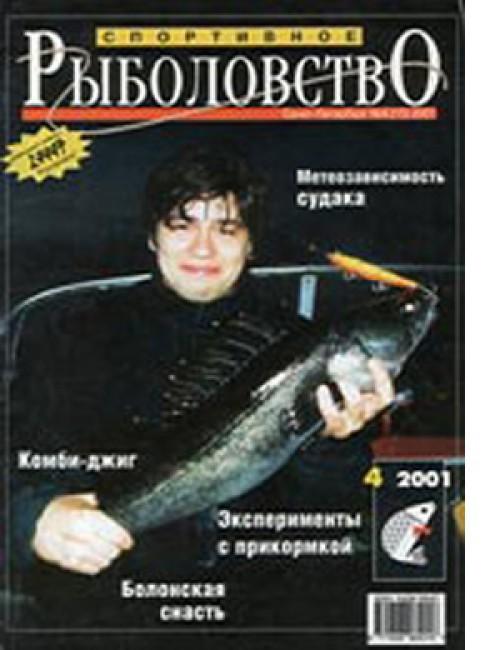 Спортивное рыболовство №4 июль 2001