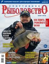 Спортивное рыболовство №10 октябрь 2015