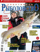 Спортивное рыболовство №11 ноябрь 2015