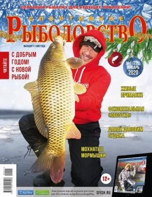 Спортивное рыболовство №1 январь 2020