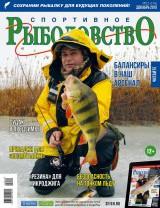 Спортивное рыболовство №12 декабрь 2015