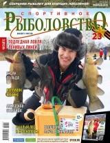 Спортивное рыболовство №2 февраль 2020