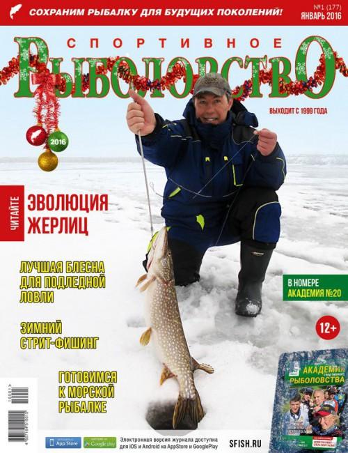 Спортивное рыболовство №1 январь 2016