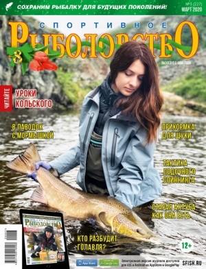 Спортивное рыболовство №3 март 2020