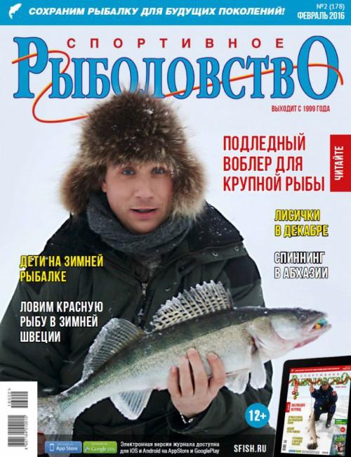 Спортивное рыболовство №2 февраль 2016