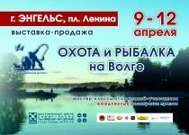 С 9 по 12 апреля 2020. Выставка «Охота и рыбалка на Волге» в Энгельсе