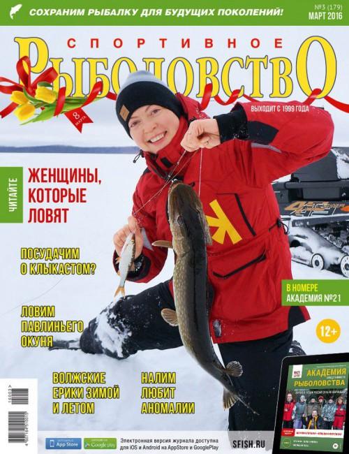 Спортивное рыболовство №3 март 2016