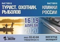 С 16 по 19 апреля 2020. 16-я специализированная выставка «Турист. Охотник. Рыболов» в Волгограде