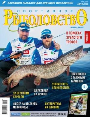 Спортивное рыболовство №4 апрель 2020