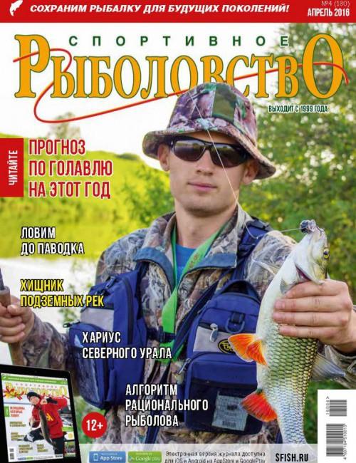 Спортивное рыболовство №4 апрель 2016
