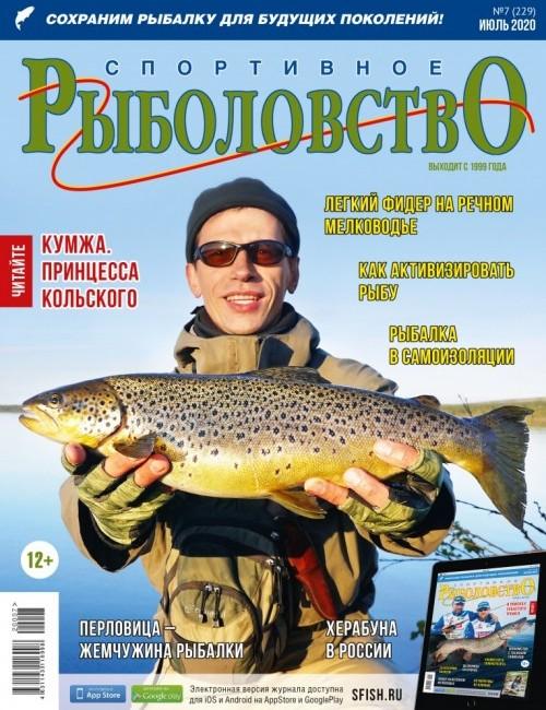 Спортивное рыболовство №7 июль 2020