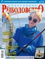 Спортивное рыболовство №8 август 2020