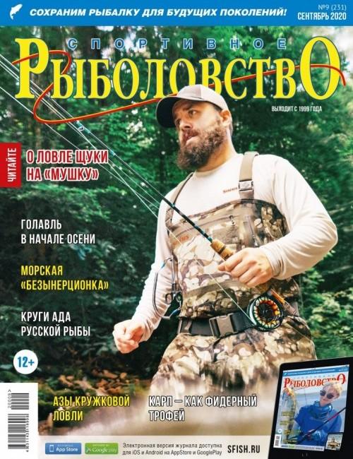Спортивное рыболовство №9 сентябрь 2020