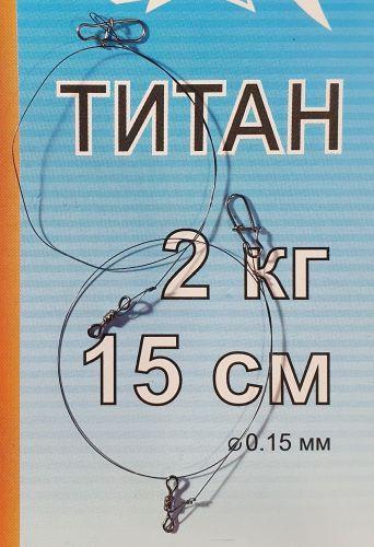 Такие титановые поводки, выпускаемые для спиннинга, я использую и в нахлысте