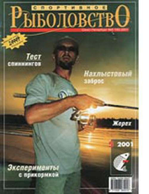 Спортивное рыболовство №5 сентябрь 2001