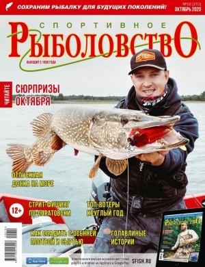 Спортивное рыболовство №10 октябрь 2020