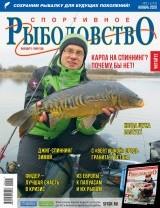 Спортивное рыболовство №11 ноябрь 2020