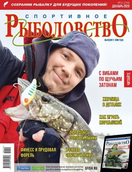 Спортивное рыболовство №12 декабрь 2020