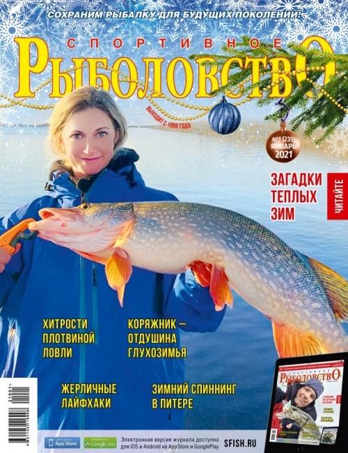 Спортивное рыболовство №1 январь 2021