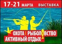С 17 по 21 марта 2021г.. Выставка «Охота. Рыболовство. Активный отдых» в Ростове-на-Дону