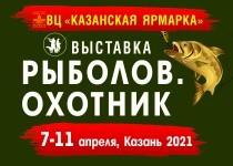 С 7 по 11 апреля 2021г. Выставка «Рыболов. Охотник» в Казане