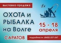 С 15 по 18 апреля 2021г. Выставка «Охота и рыбалка на Волге. 2021» в Саратове