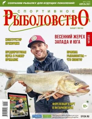 Спортивное рыболовство №4 апрель 2021