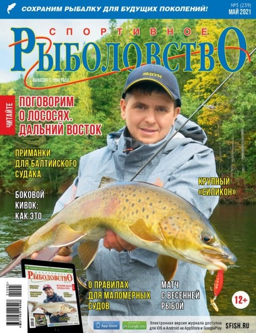 Спортивное рыболовство №5 май 2021