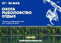 С 27 по 30 мая 2021г. 19-ая выставка «Охота. Рыболовство. Отдых» в Иркутске