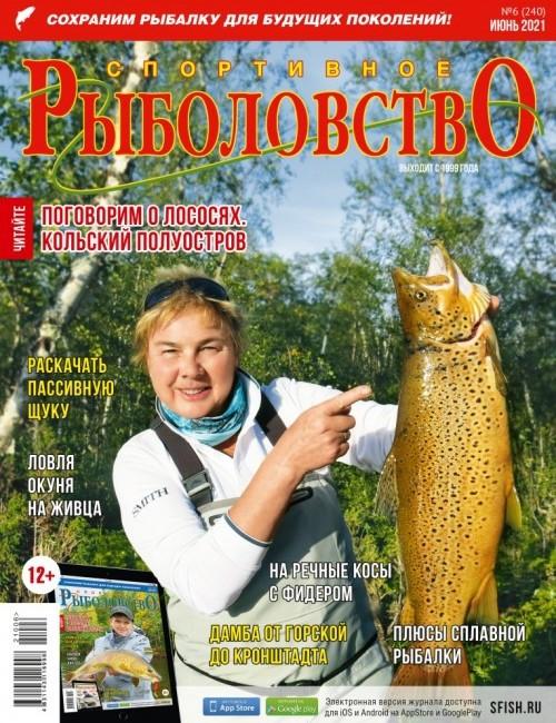 Спортивное рыболовство №6 июнь 2021