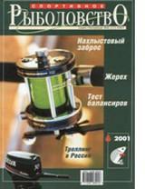 Спортивное рыболовство №6 ноябрь 2001