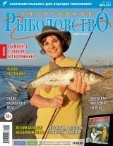 Спортивное рыболовство №7 июль 2021