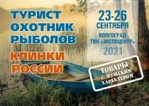 С 23 по 26 сентября 2021г. Всероссийская специализированная выставка «Турист. Охотник. Рыболов» в Волгограде
