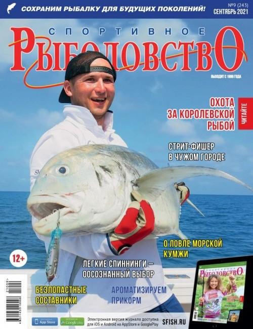Спортивное рыболовство №9 сентябрь 2021