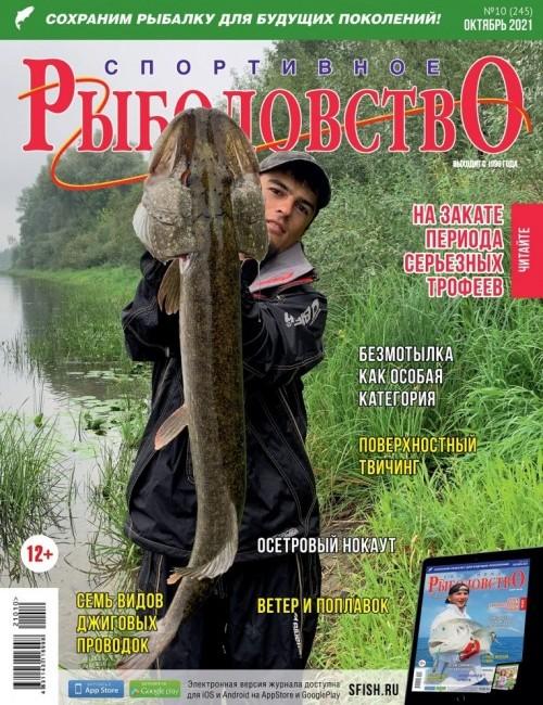 Спортивное рыболовство №10 октябрь 2021