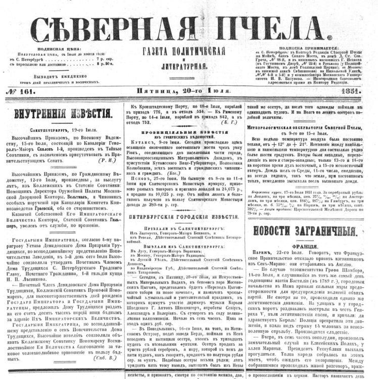 Поимка пятиметрового осетра прямо в черте Петербурга считалась обыденной