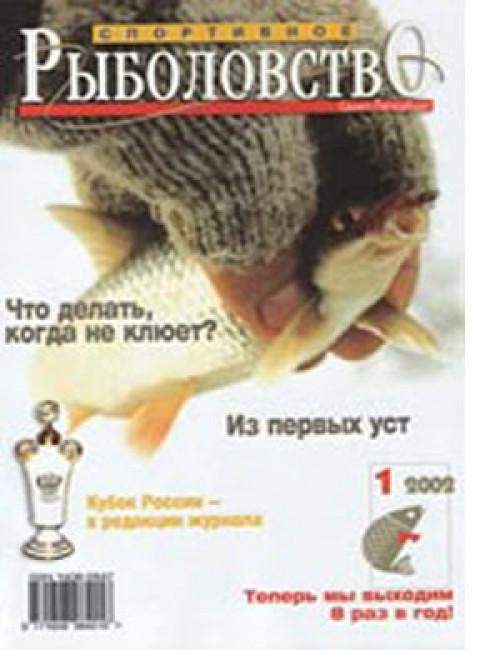 Спортивное рыболовство №1 январь 2002