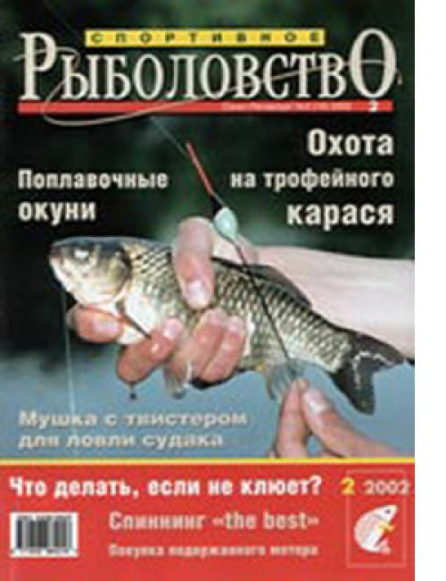 Спортивное рыболовство №2 февраль 2002