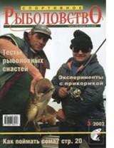 Спортивное рыболовство №3 апрель 2002