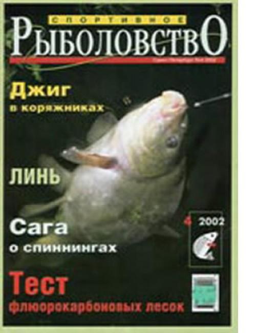 Спортивное рыболовство №4 май 2002