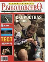 Спортивное рыболовство №5 июль 2002