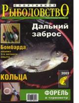 Спортивное рыболовство №6 август 2002