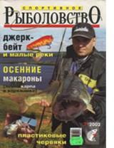 Спортивное рыболовство №7 октябрь 2002